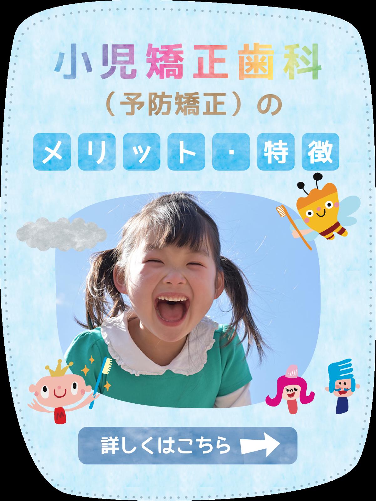 小児矯正歯科(予防矯正)のメリット・特徴