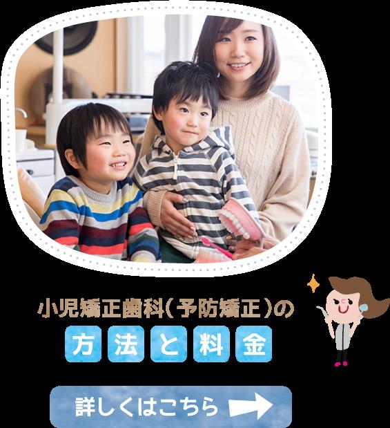 小児矯正歯科(予防矯正)の方法と料金